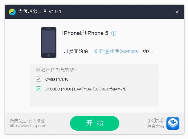 iphone 5 app download startet nicht